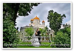 Храм Христа Спасителя свадьба
