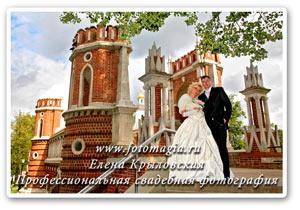 Свадебная прогулка по Царицыно